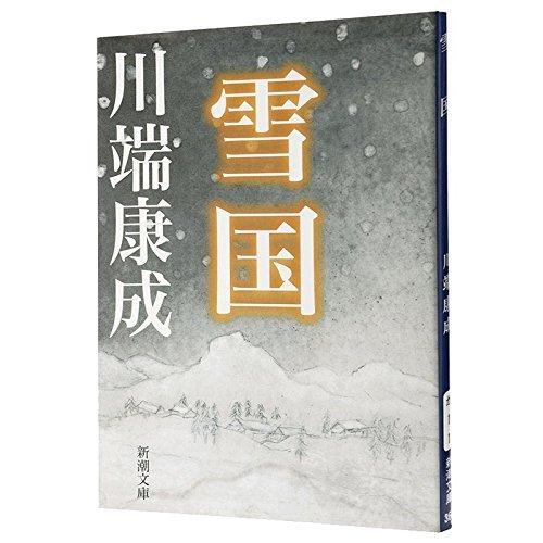 雪国 (新潮文庫)の詳細を見る