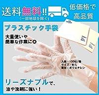 業務用 左右兼用ビニール透明手袋 粉なし100枚入 (Lサイズx100枚*20個)
