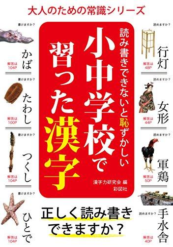 読み書きできないと恥ずかしい 小中学校で習った漢字 (大人のための常識シリーズ)の詳細を見る