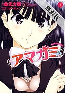 アマガミ precious diary【期間限定無料版】 1 (ジェッツコミック...