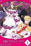 【単話売】王様とプリンセス・アリス 1話 (ハーモニィRomance)