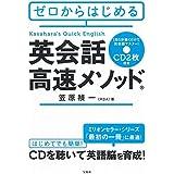 ゼロからはじめる英会話高速メソッド【CD2枚付き】