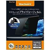 2016年 MacBook Pro 13inch Late 推奨モデル UNIQ MacGuard マグネット式プライバシーフィルム Macbook 13インチ用 MBG13PF2
