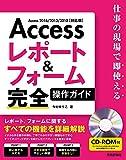 Access レポート&フォーム 完全操作ガイド ~仕事の現場で即使える