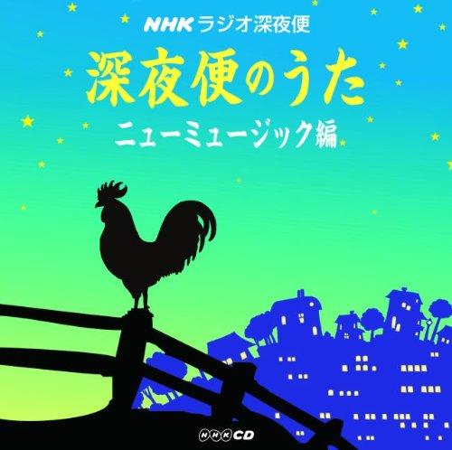 明日への扉 (放送バージョン)