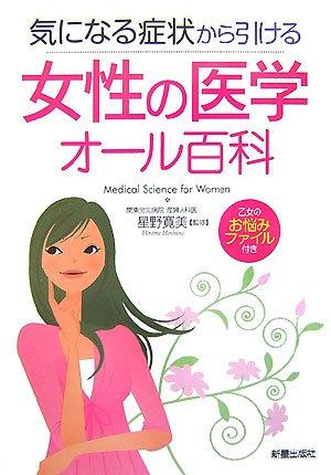 女性の医学オール百科―気になる症状から引ける 乙女のお悩みファイル付き