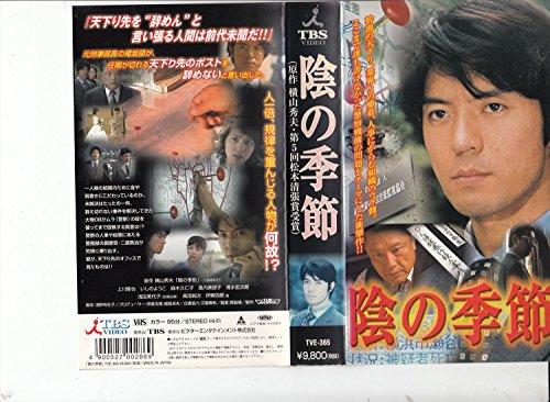 陰の季節 [VHS]