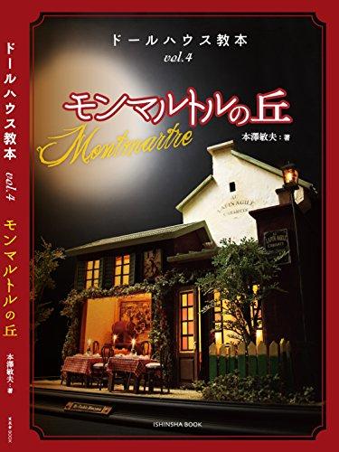 ドールハウス教本vol.4「モンマルトルの丘」 (亥辰舎BOOK ドールハウス教本 vol.4)