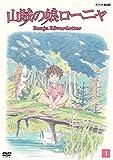山賊の娘ローニャ 第1巻[DVD]