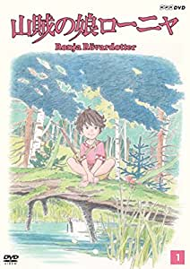 山賊の娘ローニャ 第1巻 [DVD]