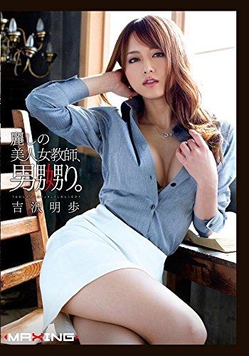 麗しの美人女教師、男嬲り。 吉沢明歩 [DVD]