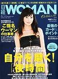 日経 WOMAN (ウーマン) 2010年 10月号 [雑誌]