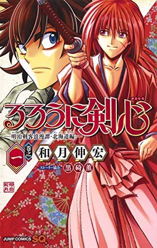 Kenshin le Vagabond : Arc Hokkaidô #1