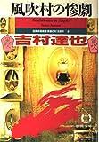 読んだ本ー風吹村の惨劇 ★★★