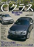 メルセデス・ベンツCクラス (Motor Magazine Mook)