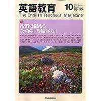 英語教育 2008年 10月号 [雑誌]