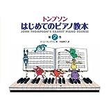 日本語ライセンス版 トンプソン : はじめてのピアノ教本 第2巻
