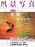 風景写真 2012年 11・12月号 [雑誌] 画像