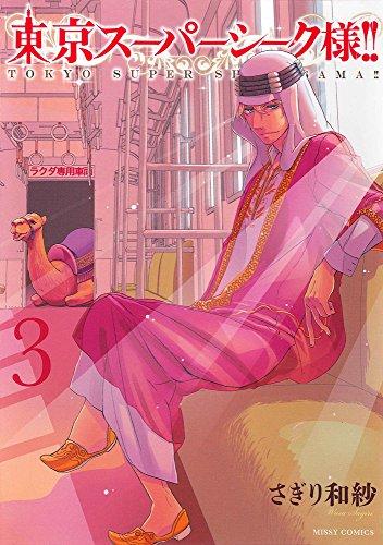 東京スーパーシーク様!!3 (ミッシィコミックス NextcomicsF)の詳細を見る