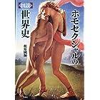 【図説】ホモセクシャルの世界史