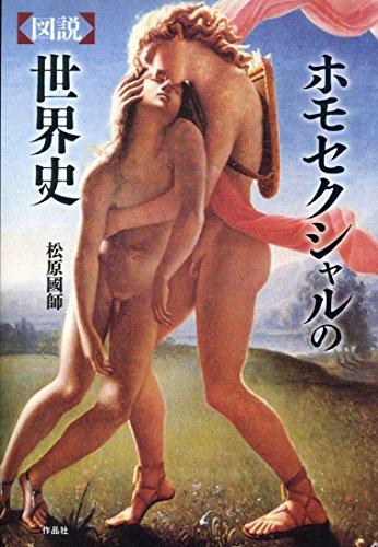 【図説】ホモセクシャルの世界史の詳細を見る