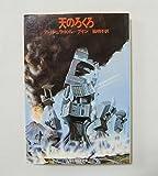 天のろくろ (1979年) (サンリオSF文庫)