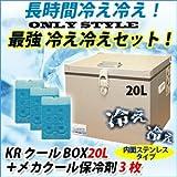 内面ステンレスタイプ KRクールBOX-S 20LNS 高機能保冷剤セット オンリースタイルだけの最強 冷え冷えセット! (外寸:幅40.5cm×奥行33cm×高さ25cm, 保冷剤の種類2:冷凍に適したメカクール-18℃タイプ)