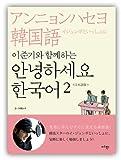 イ ジュンギと一緒にアンニョンハセヨ韓国語2 [本+音声CD2枚](日本語版)