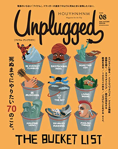 HOUYHNHNM Unplugged ISSUE 08 2018 AUTUMN WINTER [雑誌]