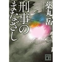 刑事のまなざし (講談社文庫)