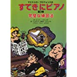 すてきにピアノ 第3巻