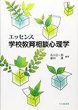 エッセンス学校教育相談心理学 (松山大学教科書出版)