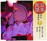 日本民謡ベストカラオケ~範唱付~ 越中おわら節/郡上節/山中節