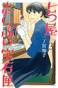 七つ屋志のぶの宝石匣 第01-03巻 [Nanatsuya Shinobu no Housekibako vol 01-03]
