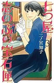 七つ屋志のぶの寶石匣(3) (Kissコミックス)