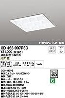 オーデリック ベースライト 【XD 466 007P3D】 店舗・施設用照明 テクニカルライト 【XD466007P3D】