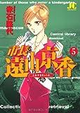 市長 遠山京香 (5) (ジュディーコミックス)
