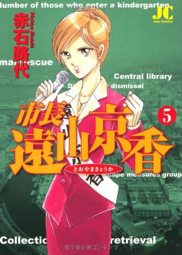 市長 遠山京香 (5) (ジュディーコミックス)の詳細を見る