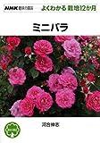 ミニバラ (NHK趣味の園芸 よくわかる栽培12か月)