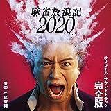 「麻雀放浪記2020」オリジナル・サウンドトラック -完全版-
