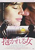 抱かれる女[DVD]