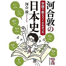 河合敦の学校で教えてくれなかった日本史 (中経の文庫)