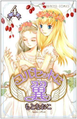 コルセットに翼 4 (プリンセスコミックス)の詳細を見る
