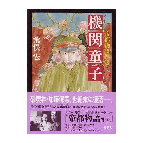 機関(からくり)童子―帝都物語外伝 (角川文庫)の詳細を見る