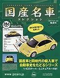 隔週刊国産名車コレクション全国版(286) 2017年 1/4 号 [雑誌]