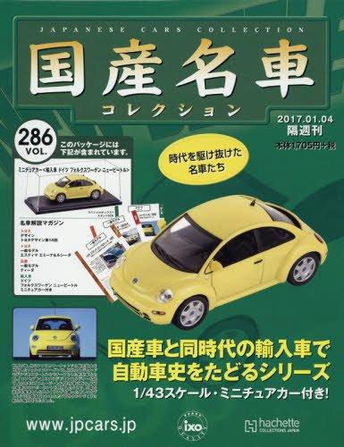 隔週刊国産名車コレクション全国版(286) 2017年 1/4 号 [雑誌]の詳細を見る