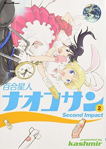 百合星人ナオコサン 2(Second impact (電撃コミックス EX)の詳細を見る