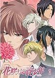 花咲ける青少年のアニメ画像