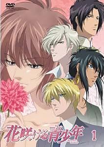 花咲ける青少年 Vol.1 [DVD]