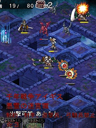 ビデオクリップ: 千年戦争アイギス 悪霊の迷宮 制約:射手、遊撃兵、弓騎兵禁止